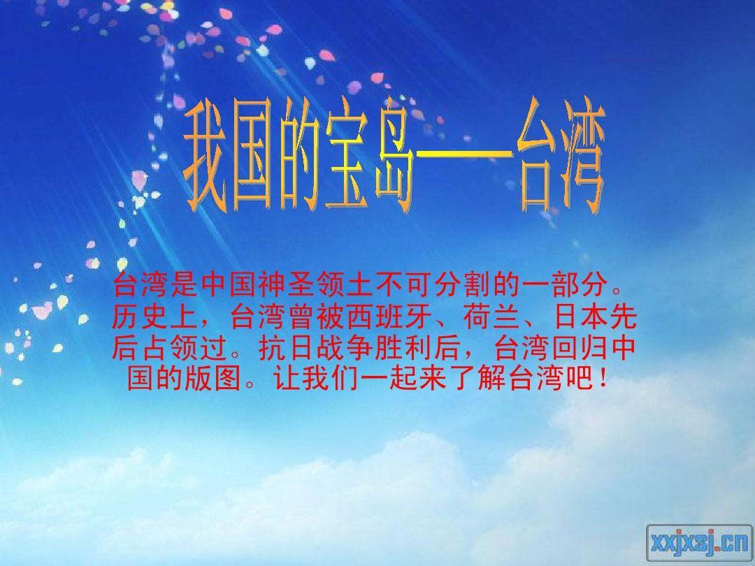 台湾PPT_word文档在线阅读与下载_无忧文档