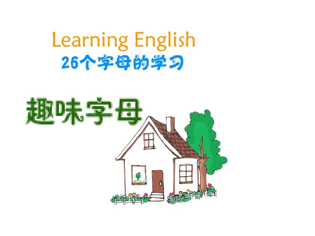 人教版七年级英语上册:Starterunit1Goodmora人教鱼形教学设计图片