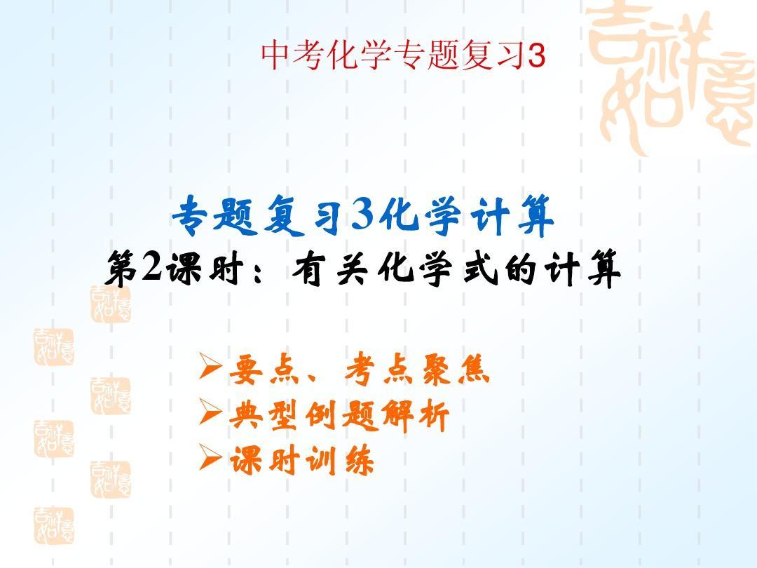 中考化学专题复习课件3