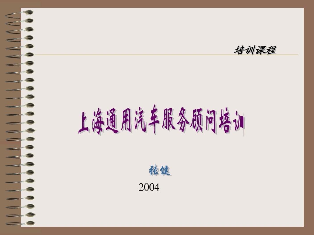 20061108上海通用--服务顾问培训PPT