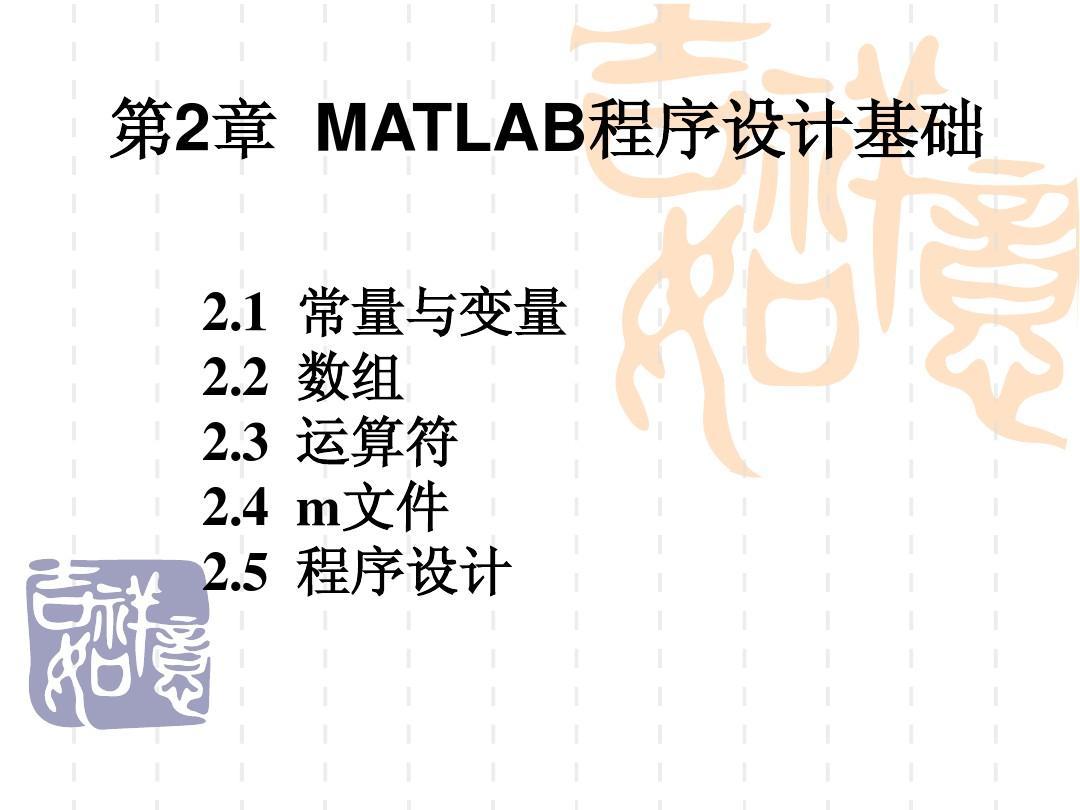 第2章MATLAB程序设计字体PPT肃贪基础设计图片图片