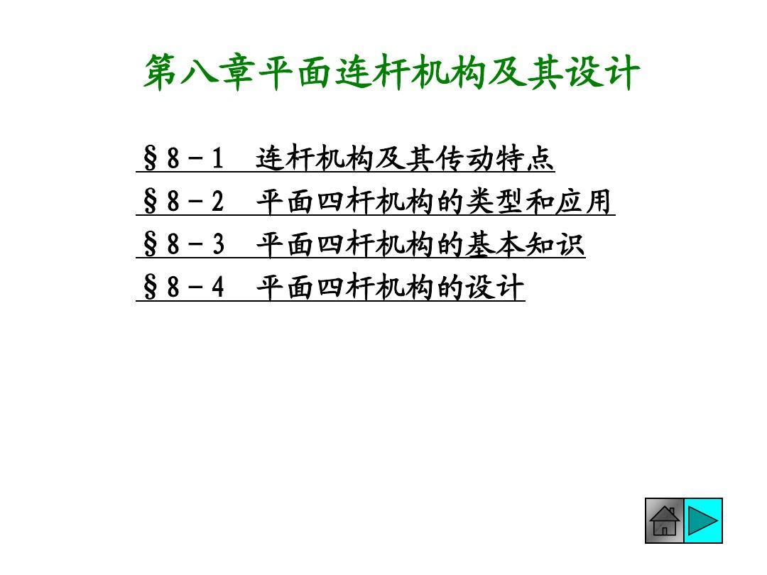 液压传动概述课件_机械原理课件8_平面连杆机构及其设计_word文档在线阅读与下载_无 ...