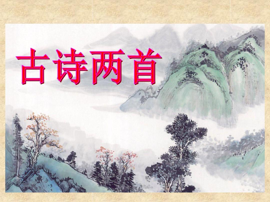 25、古诗两首《元日》课件苏教版  四年级上册