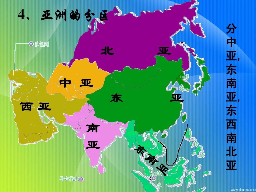 亚洲地理分区_4,亚洲的分区 , 北 中 亚 东 西亚 南 亚 亚 亚 分 中 亚, 东 南 亚