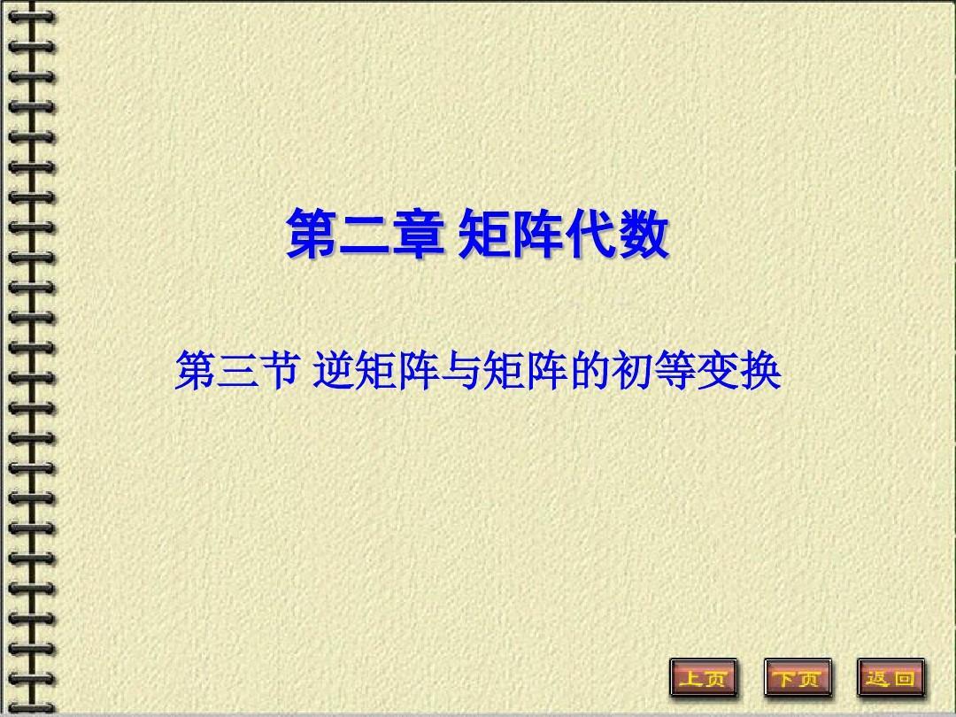 nk2-3-4逆矩阵与矩阵的初等变换n