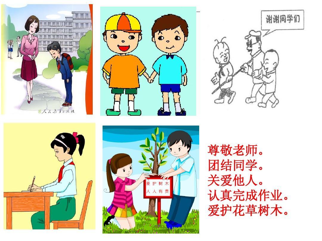 尊敬老师. 团结同学. 关爱他人. 认真完成作业. 爱护花草树木.图片
