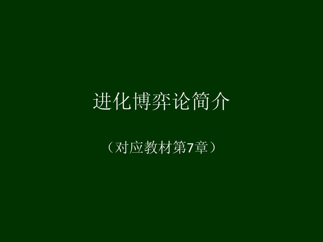 第_7_章_进化博弈论简介