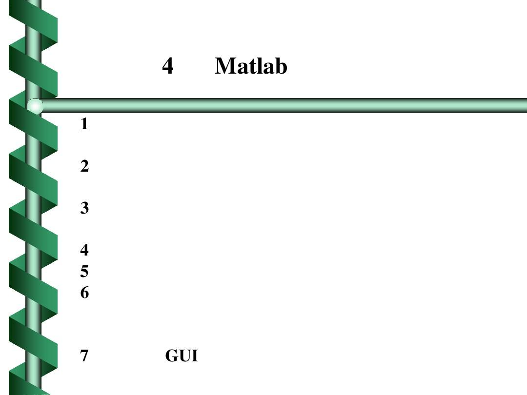 Matlab绘制校园国家PPT方法景观设计有哪些曲线规定图片
