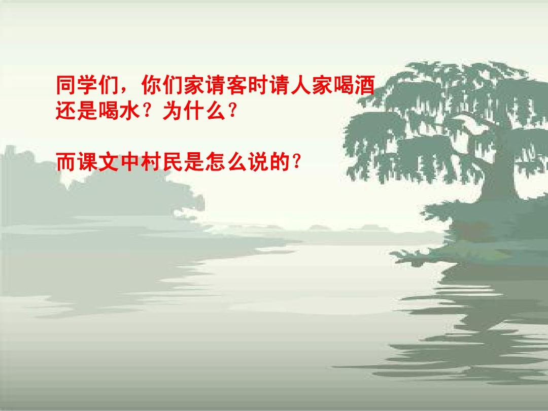 第27课《水》