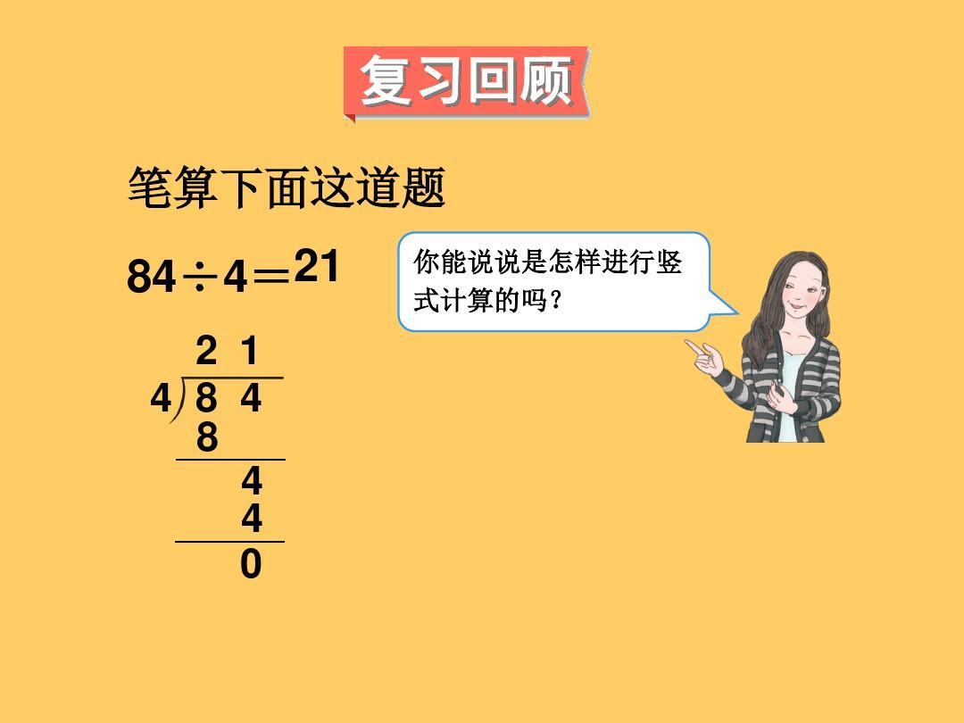 除法版整数上册五课件系统3.1《除数是年级的小学小数》ppt人教婺源备课数学图片