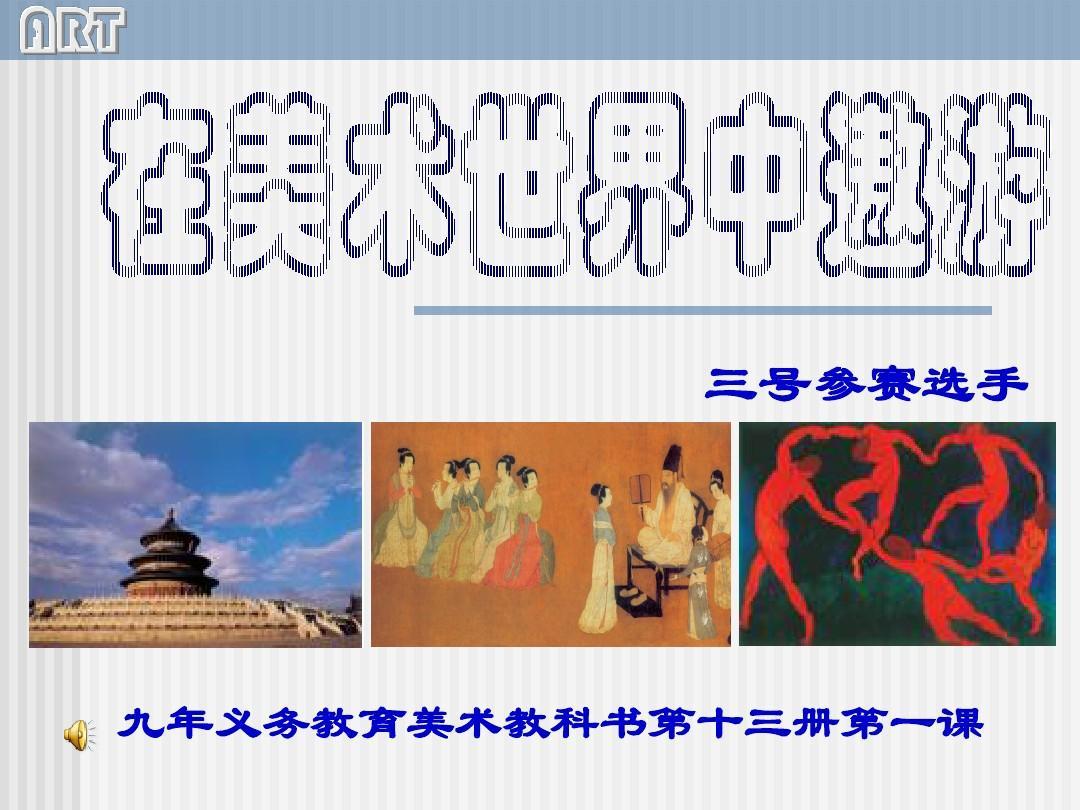 九年义务教育美术教科书第十三册第一课图片