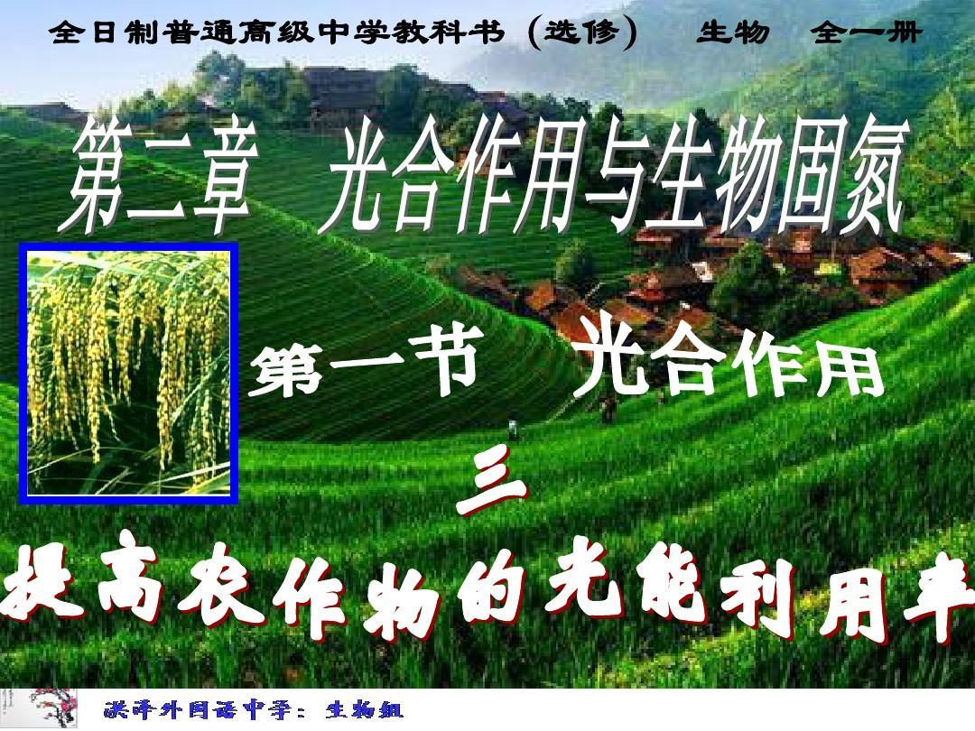 物理版生物高中选修光合作用提高农作物的光利用率人教高中3-1电路图图片