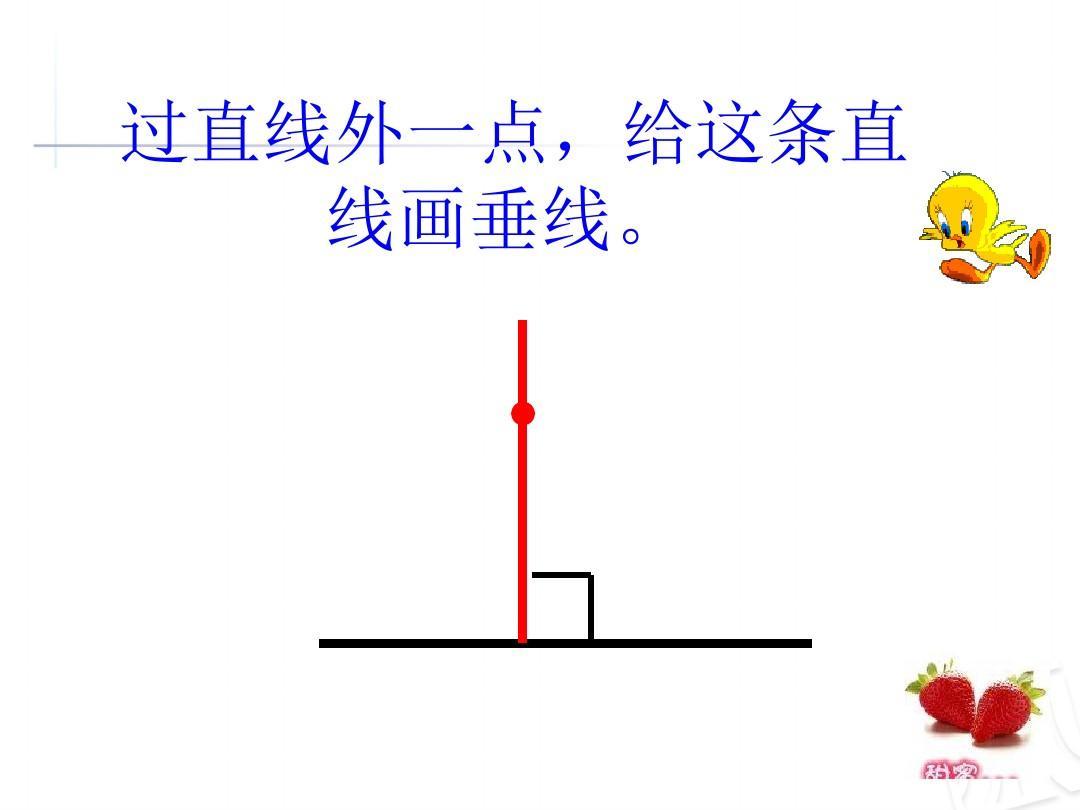 过直线外一点,给这条直 线画垂线.图片