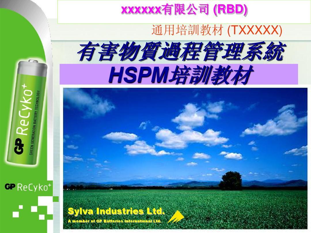 培训材料 - 有害物质过程管理系统HSPM培训教材  V8.1