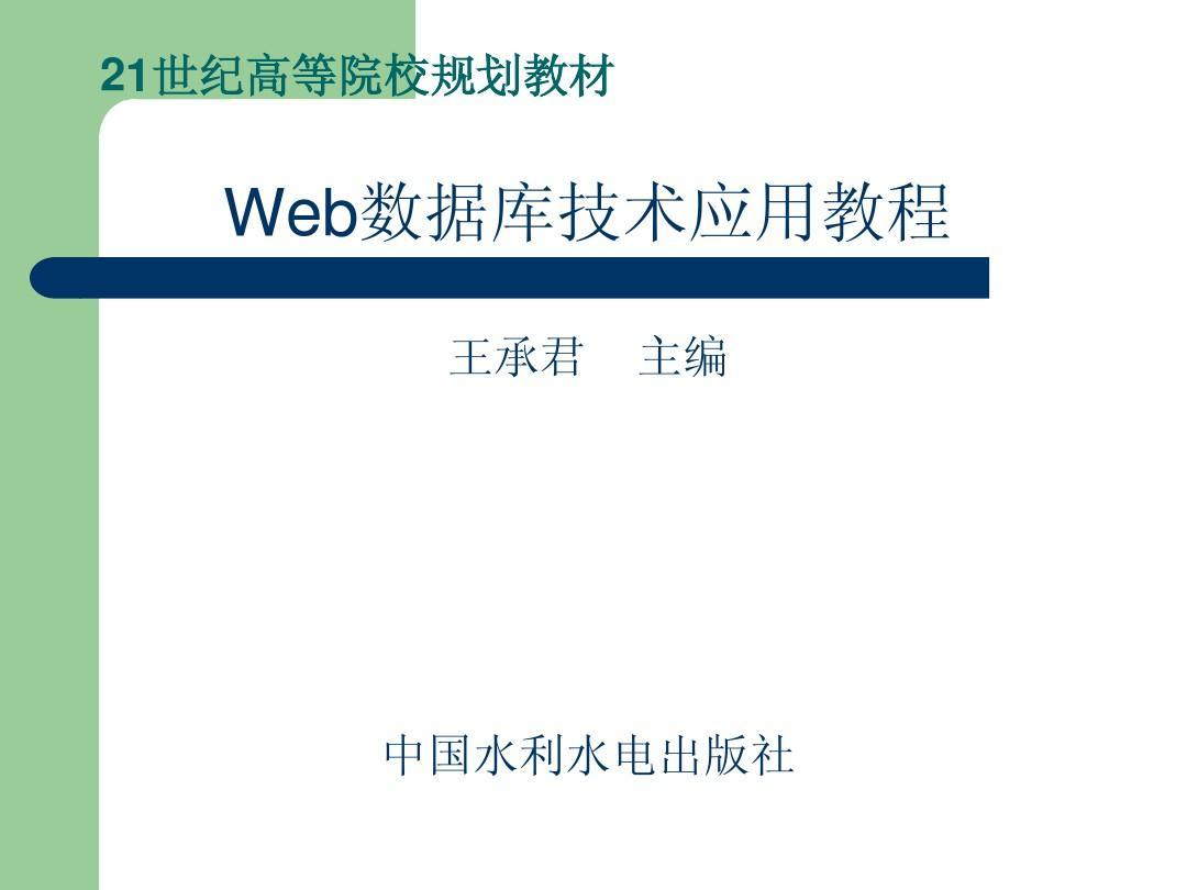 第01章  Web数据库概述
