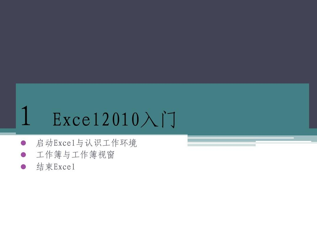 Excel2010培训教程(入门)