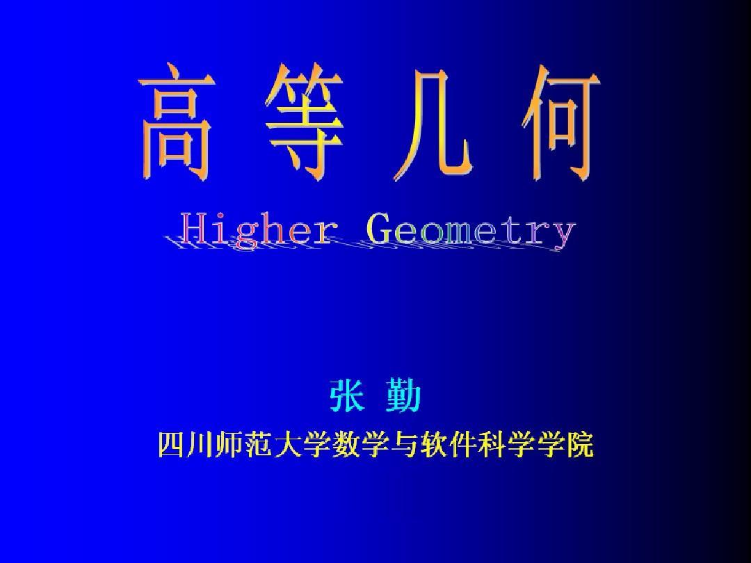 高等几何讲义(第1章)