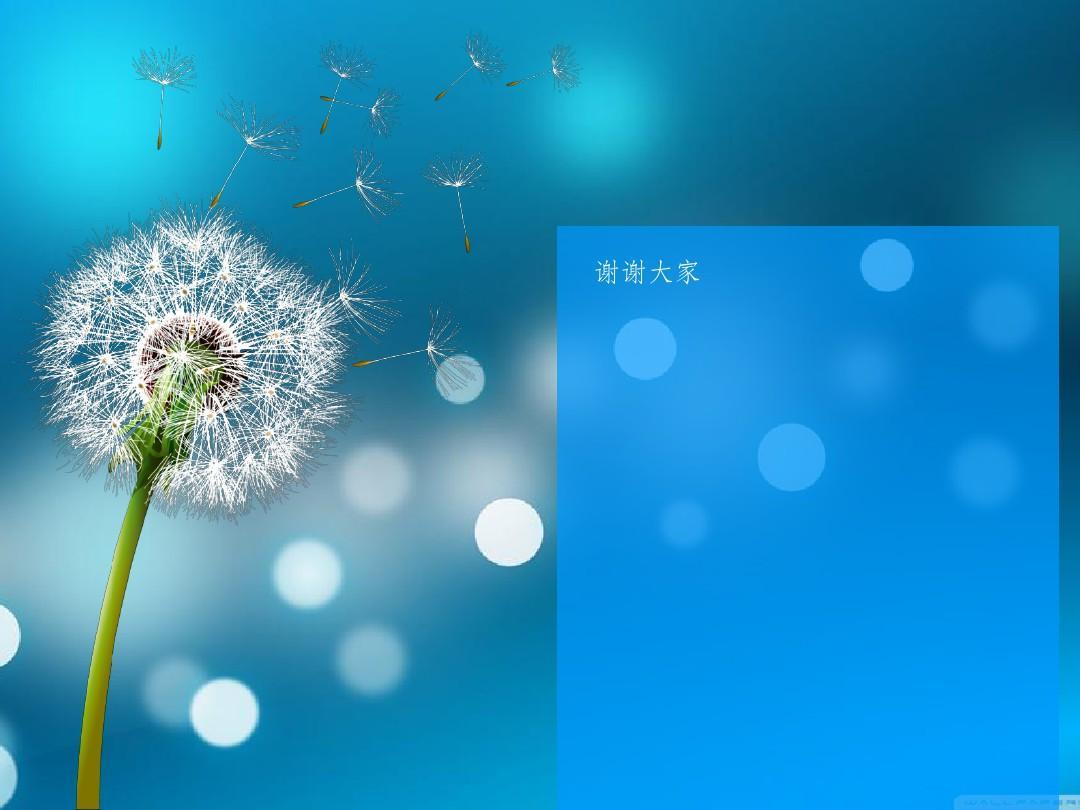 资格考试/认证 ppt模板 艺术创意 ppt经典模板——蓝色唯美蒲公英背景图片