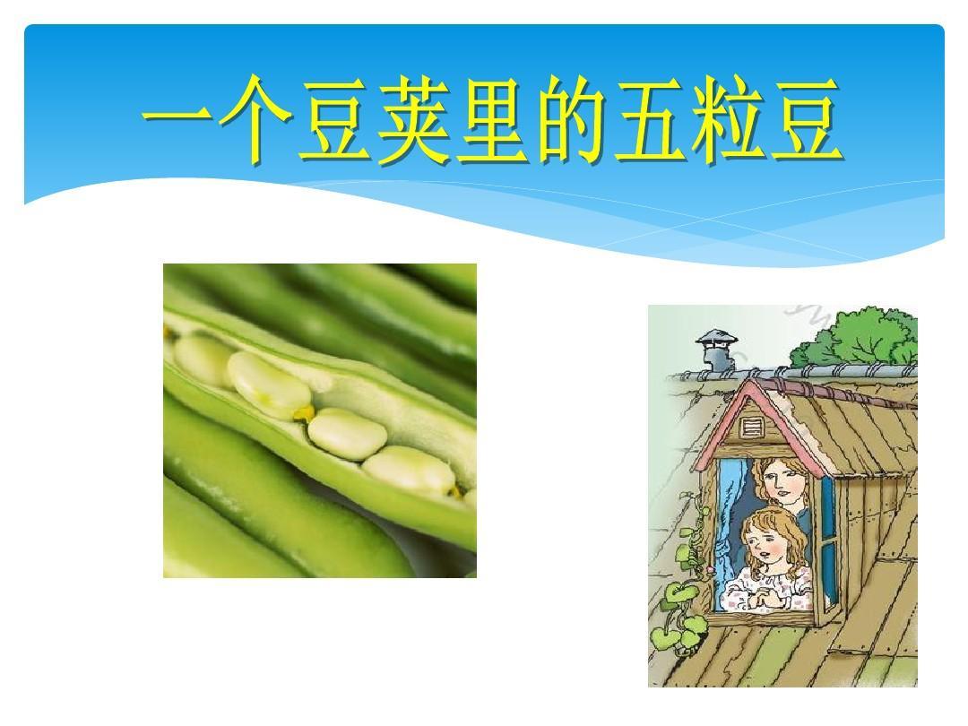 语文a版语文五年级下册《一个豆荚里的五粒豆》课件