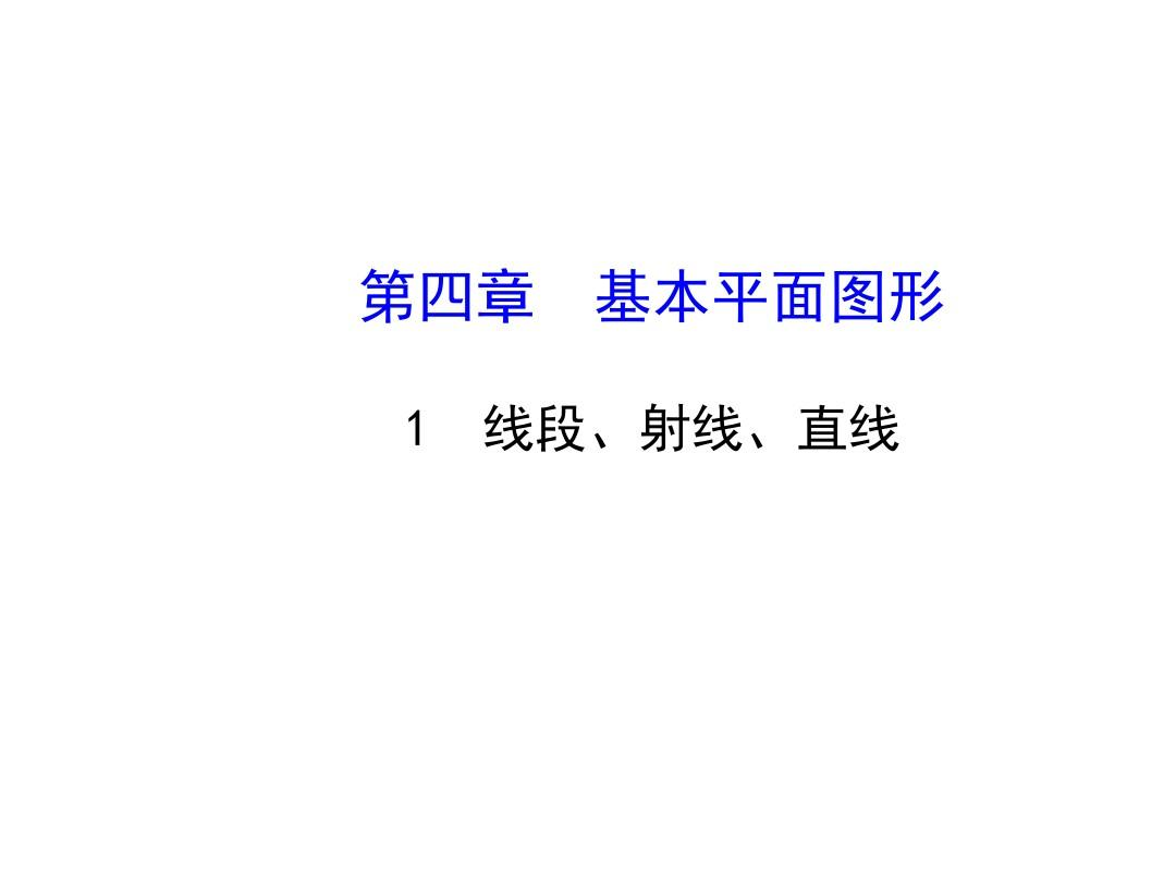 连续北师大版加法七射线线段4.1数学、上册、三位数不最新进位年级说课稿图片