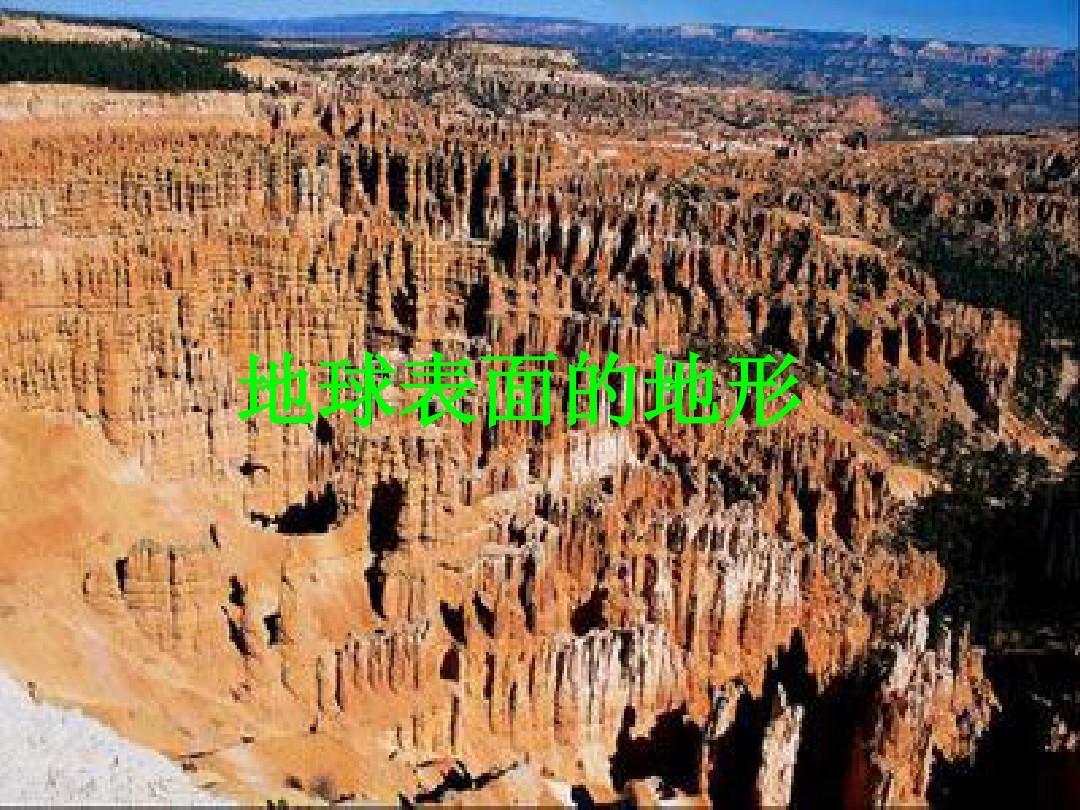 地球表面的地形PPT