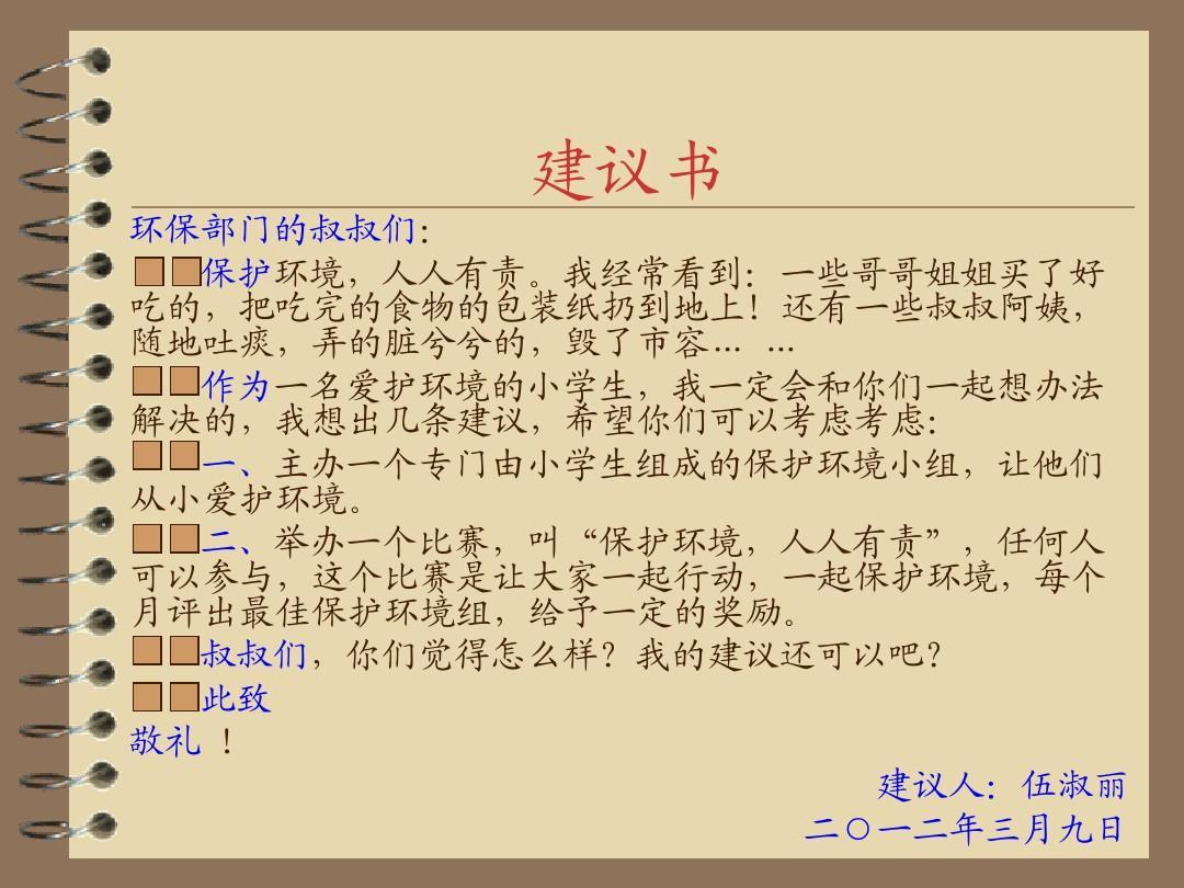 宾县李场镇,可爱的鼠年级读后感,中职应用文写语文三小学生小弟v年级图片