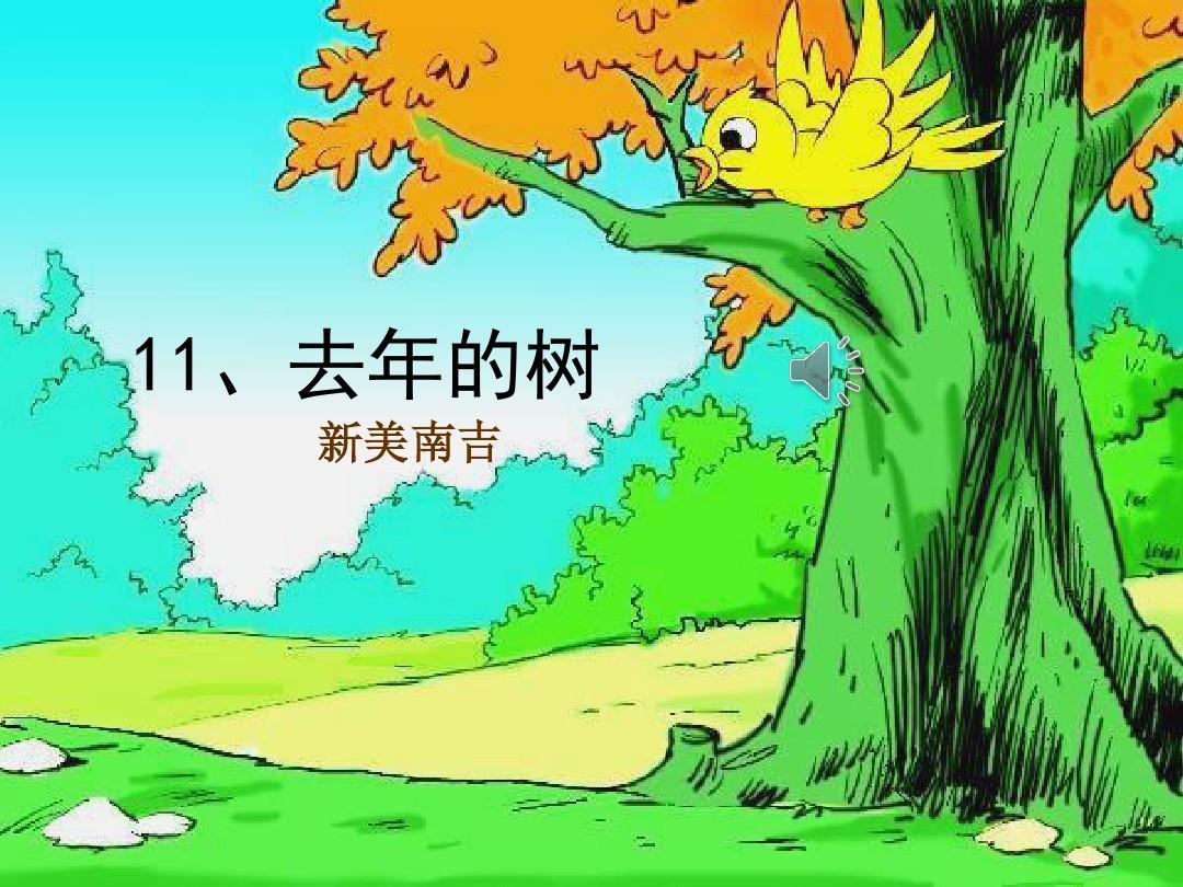 11.去年的树ppt课件图片