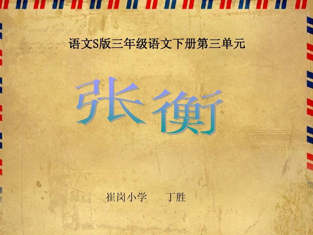 S版年级光谷三语文小学《张衡PPT下册》公开新东方课件教学区图片
