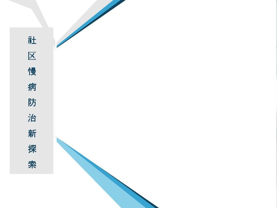 盘溪社区服务站慢病2011年度总结PPT