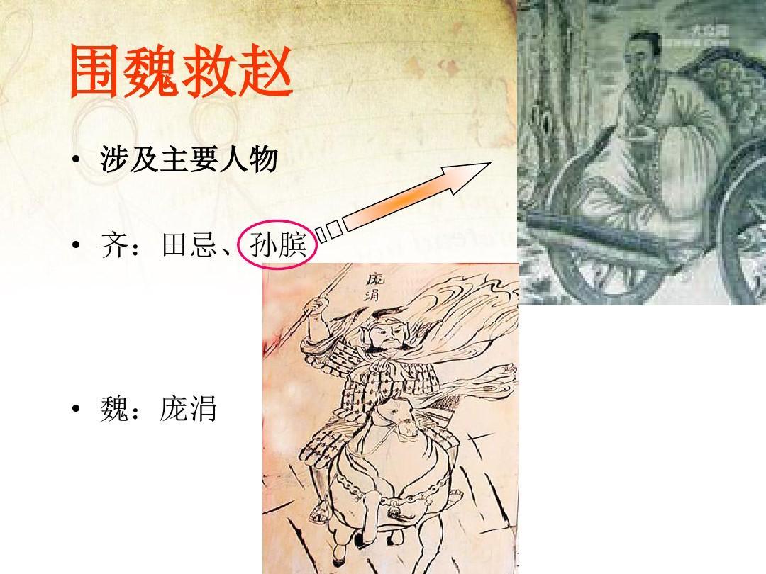 西师大版五年级语文下册30围魏救赵课件ppt