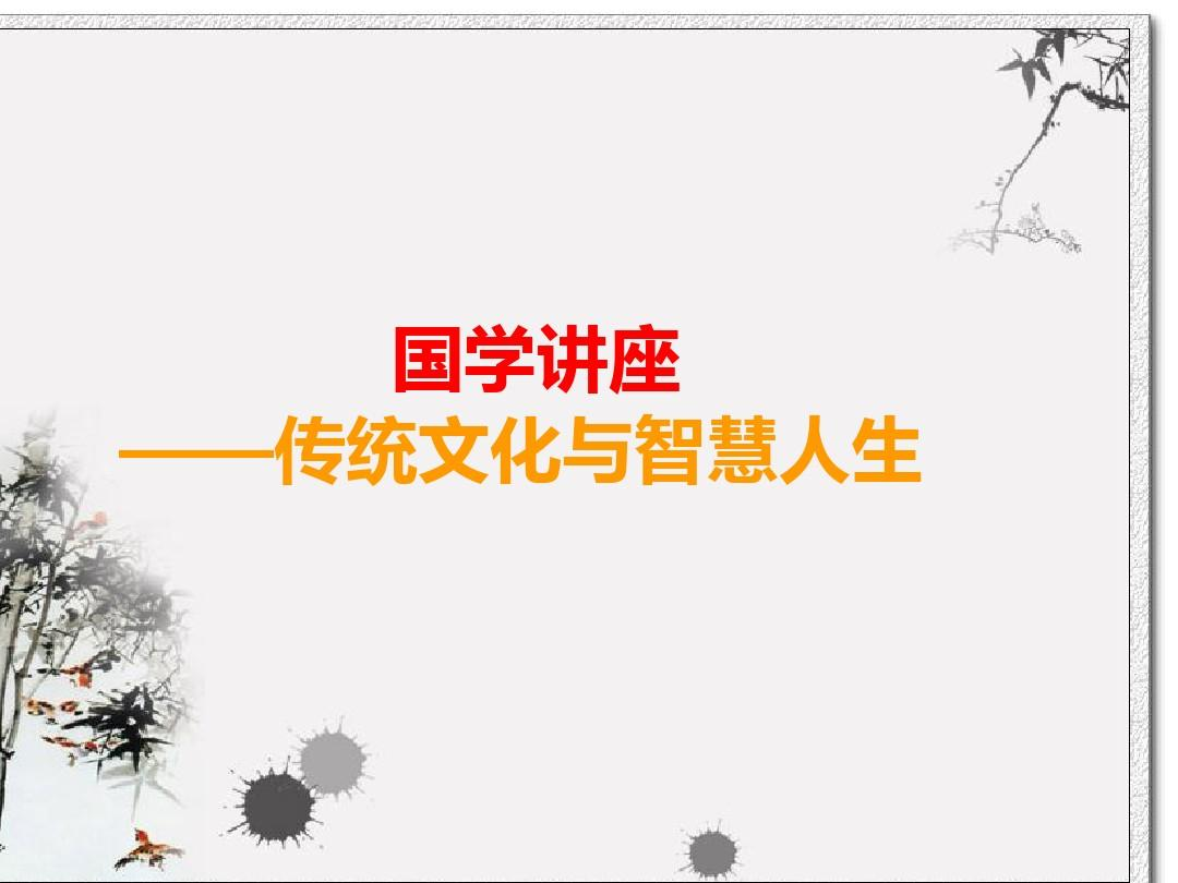 赵玉平老师关于中国传统文化中的人生的智慧的解读解读传统文化中