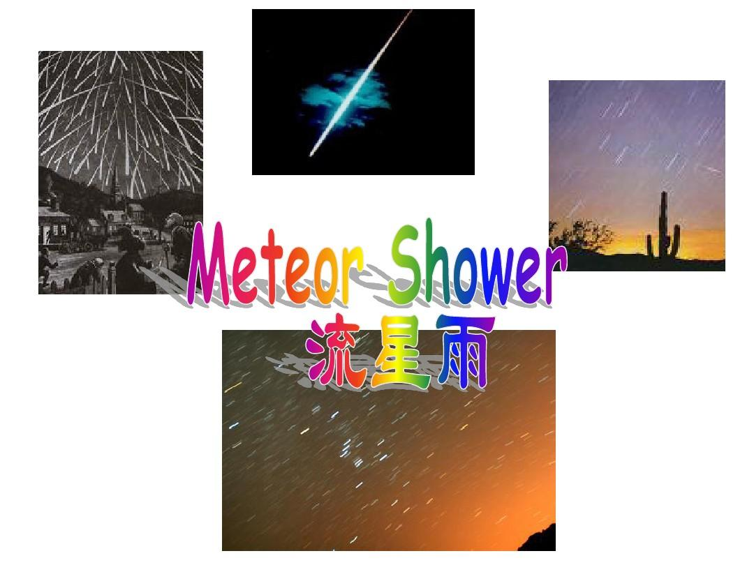 流星雨英文介绍meteor showerPPT