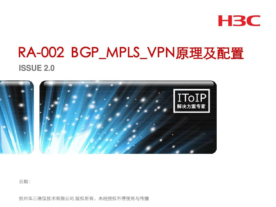 RA-002 BGP_MPLS_VPN原理及配置V2.0PPT