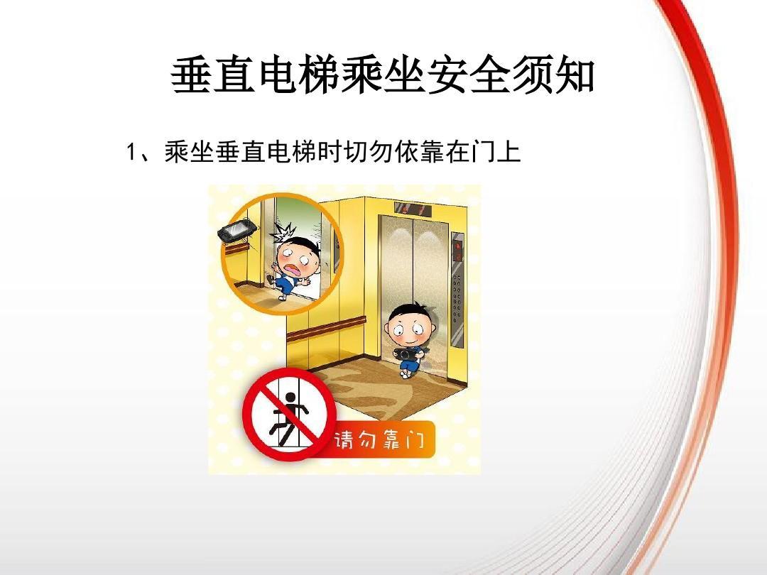 电梯安全乘坐�9�#_自动扶梯,垂直电梯乘坐安全须知漫画,案例版(含视频)ppt