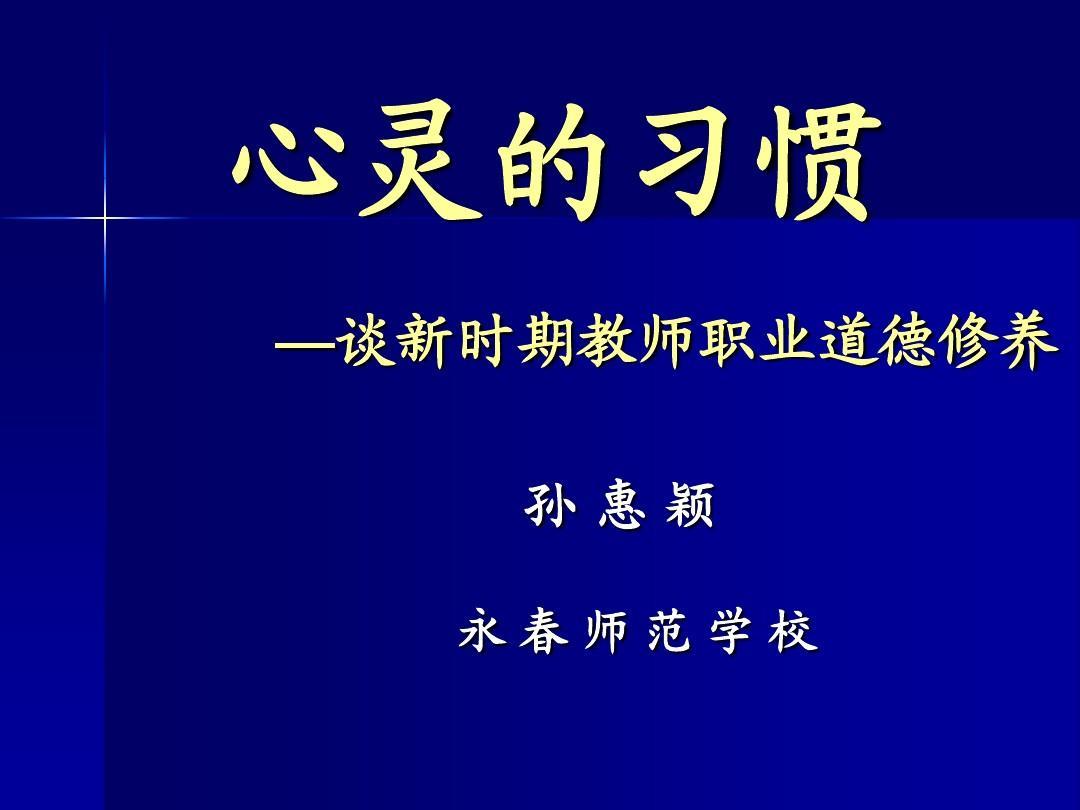 中小学教师职业道德规范 教师职业道德培训 师德师风演讲 师德师风图片