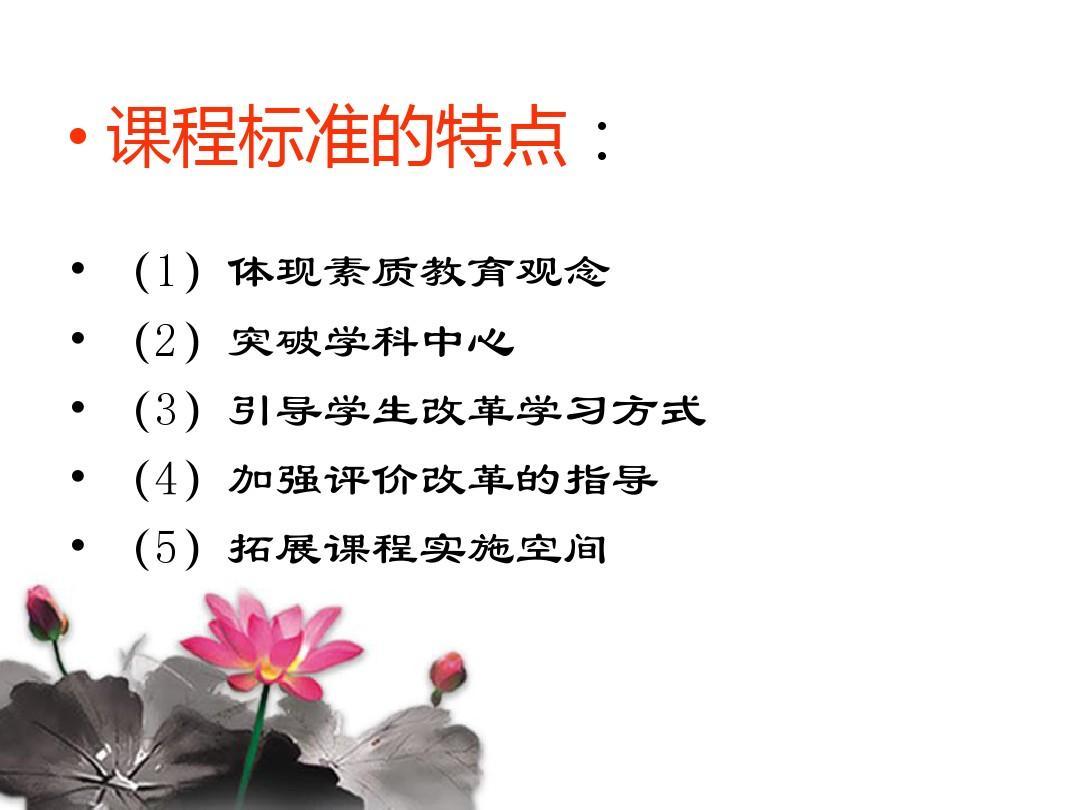 《义务教育课程初中数学(2011年版)》(初中)4ppt标准广铁番禺一中好吗图片