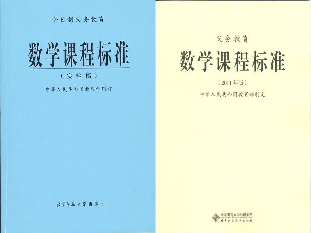 《义务教育标准初中课程(2011年版)》(初中)4ppt二中昌乐2017数学v标准图片