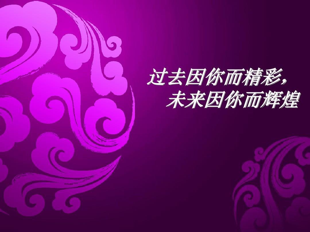 紫色祥云@JUNE-ZHENG PPT模板(03版)