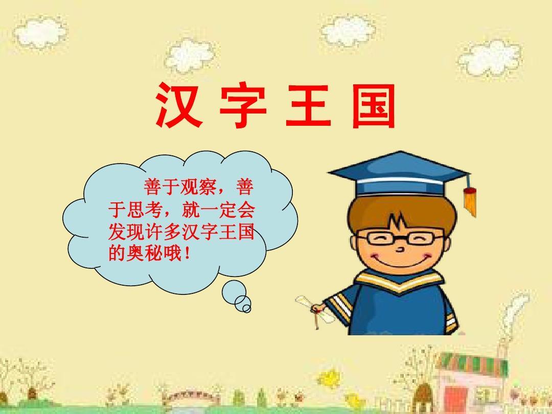 汉字王国ppt图片