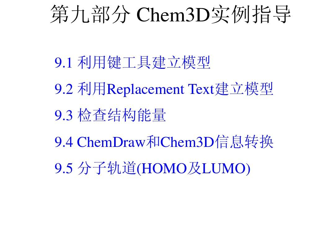 chemdraw-Chem3D实例指导