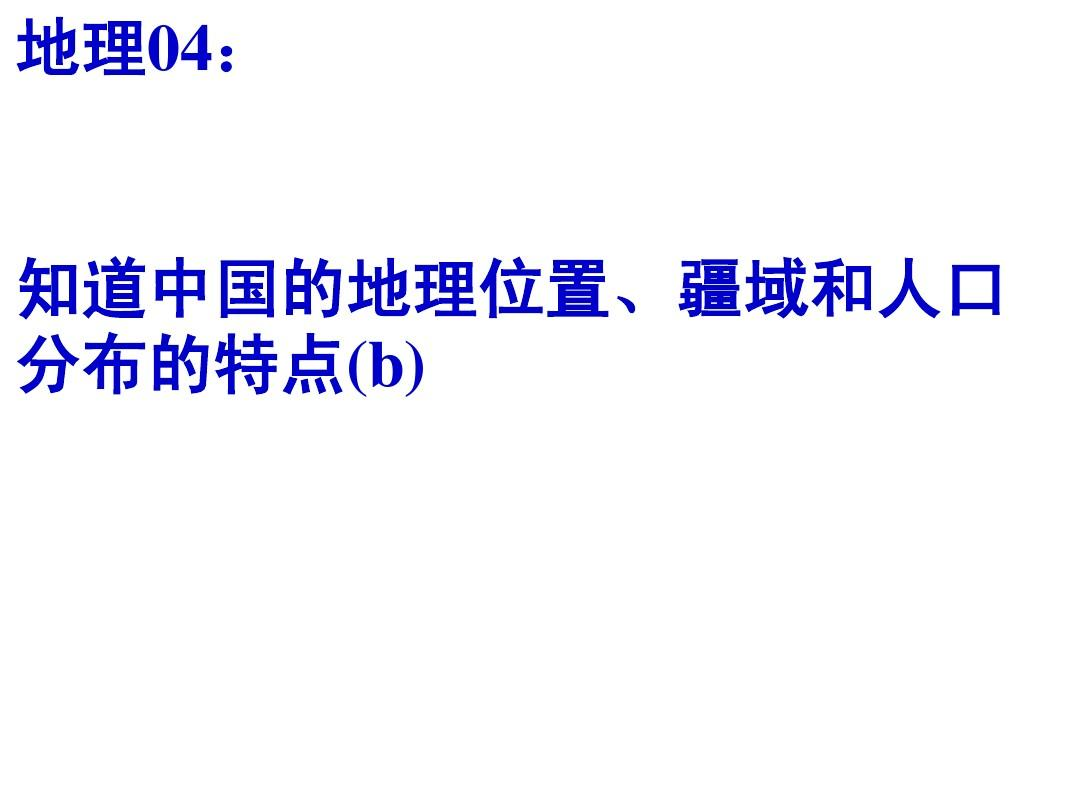 史地复演练04:知道中国的地理位置、疆域和人口分布的特点