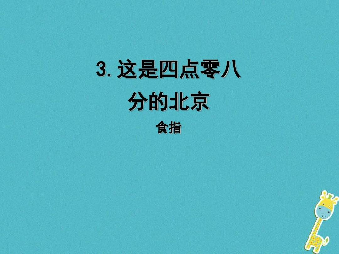 最新语文版九年级语文上册第3课-这是四点零八分的北京课件