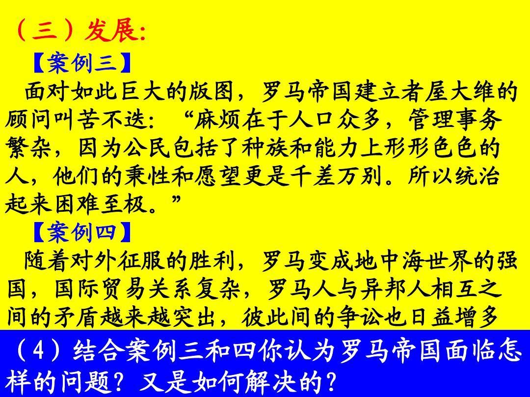 第7课《古罗马的课件与答案》[复习视频]案例ppt(三)发展:【法律政制跳绳视频教学速度图片