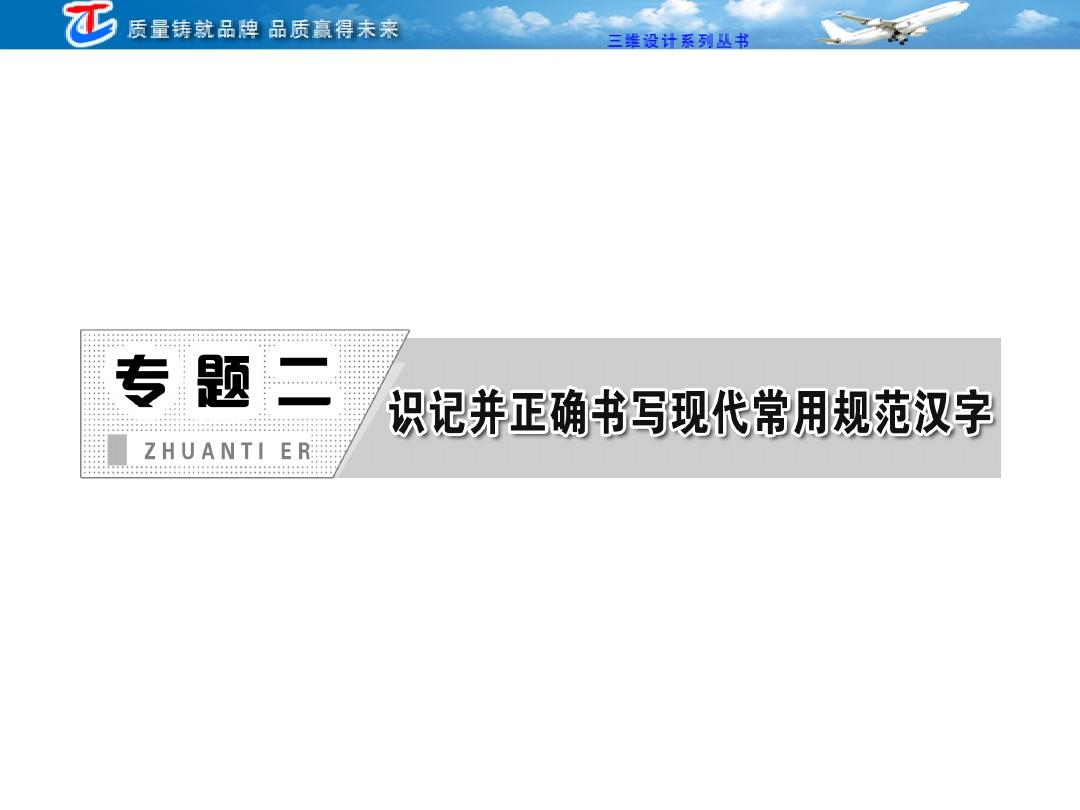 专题二 识记并正确书写现代常用规范汉字