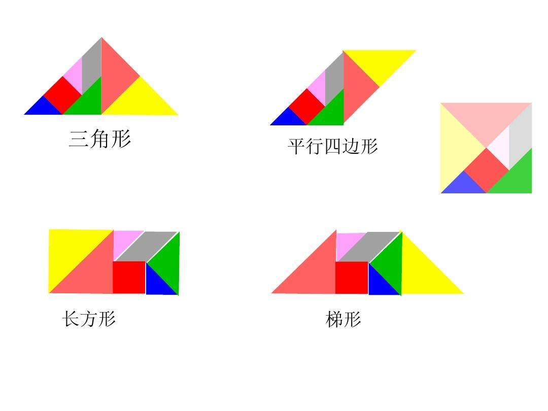 综合实践 制作七巧板ppt图片