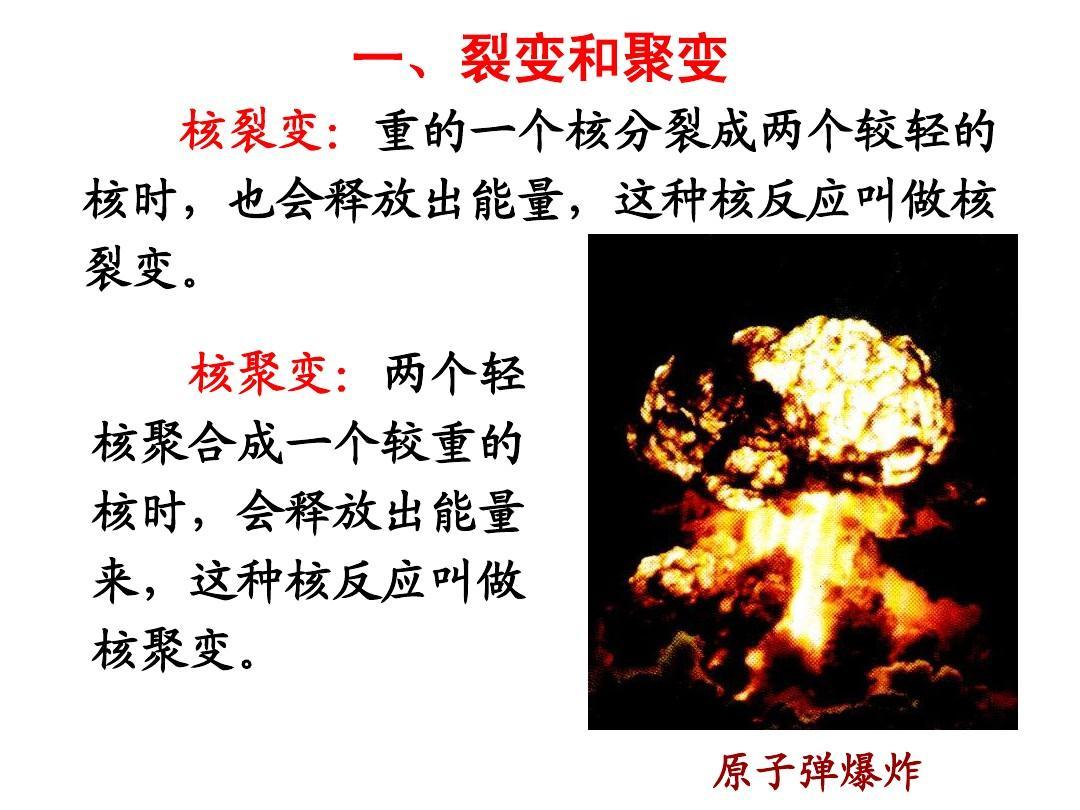 519.6核裂变核聚变ppt