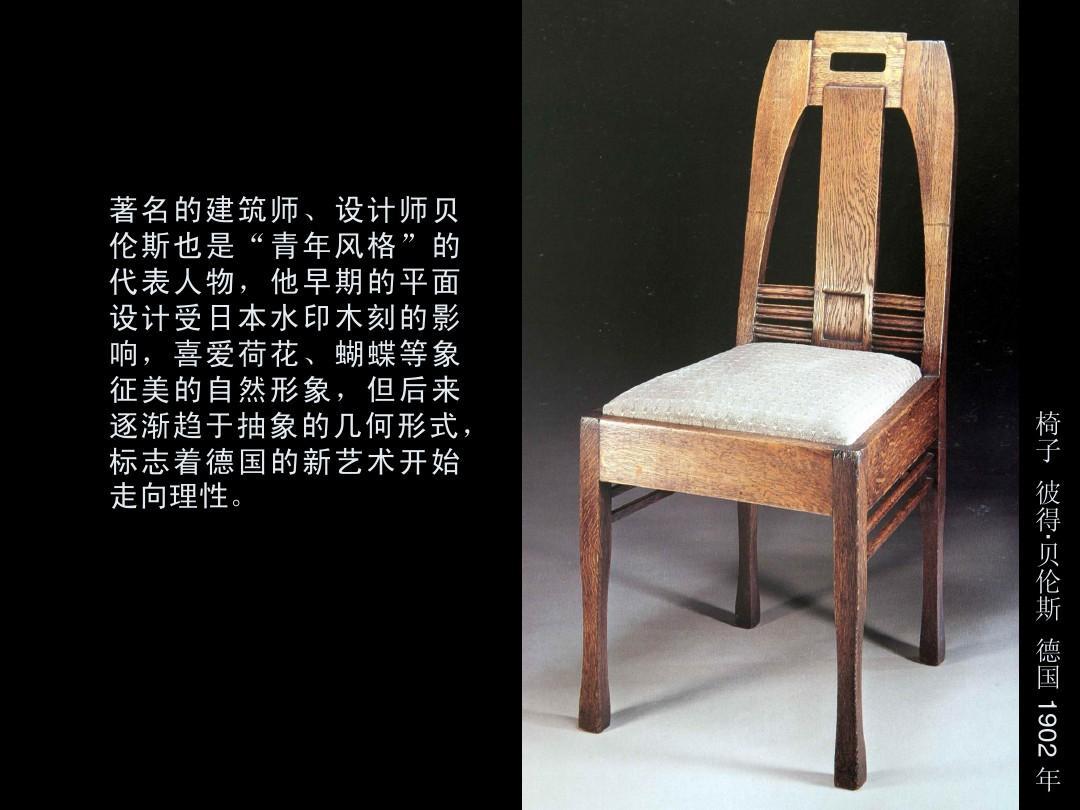 高等教育艺术现代设计史之新艺术运动(三)ppt著名的建筑师,设计师汕头大学设计艺术与学院长江图片
