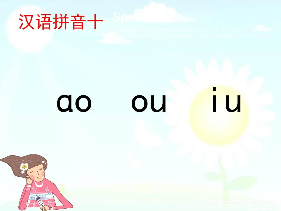 上�9�g�ao_部编版人教版一年级语文上册一上《ao_ou_iu》优教ppt