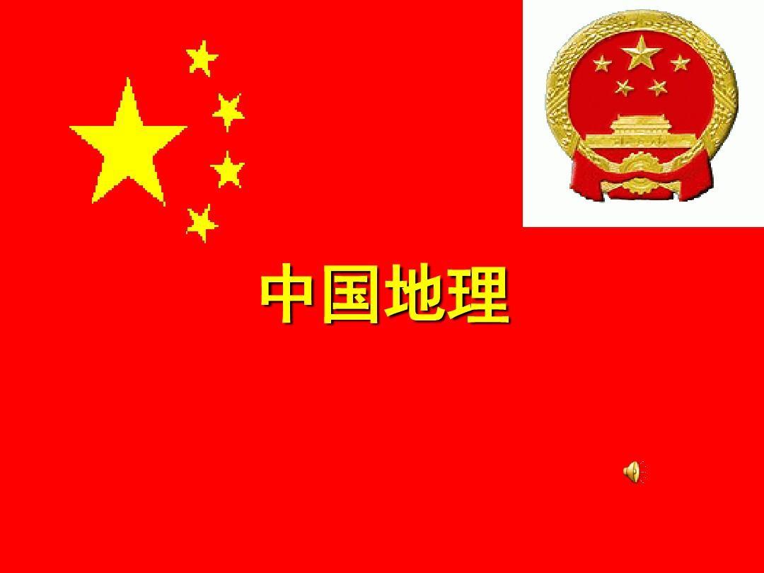 2017年一轮复习中国地理-中国疆域-行政区划-人口和民族