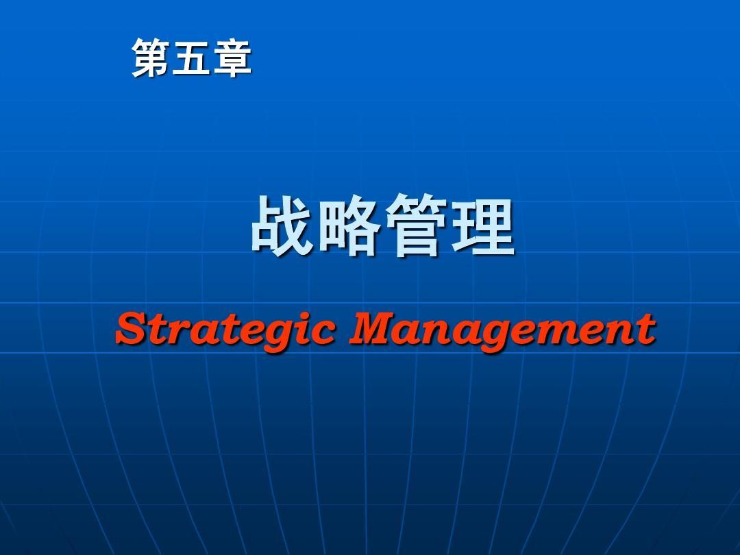 第五章战略管理